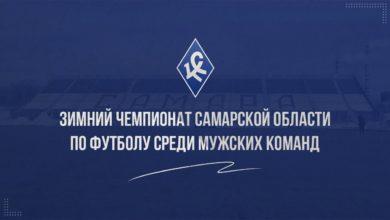 Photo of Команды Академии участвуют в зимнем Чемпионате Самарской области
